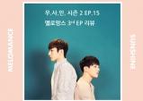 [우.사.인.] 멜로망스 3rd EP 'SUNSHINE' 집중 탐구