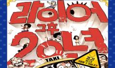 "[Preview] 끊임없이 인기몰이 중인 국민연극 ""라이어 2탄 : 그 후 20년"""