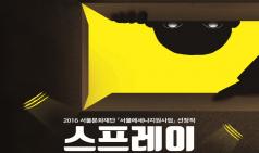 (~12.31) 스프레이 [연극, 미아리고개 예술극장]