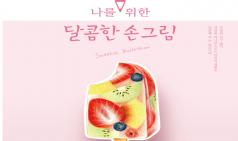 [Preview] 따뜻한 색연필과 새콤달콤 음식들의 조화