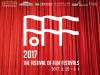 [Opinion] 영화제를 위한 영화제, FoFF 2017 [시각예술]
