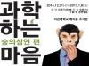 [리뷰 URL 취합] 과학하는마음 - 숲의심연 편