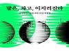 (~02.12) 국립현대미술관 과천30년 특별전 '달은,차고,이지러진다'