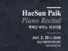 (02.10) 백혜선 피아노 리사이틀 [클래식, 성남 티엘아이 아트센터]