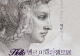 [Preview] 헬로, 미켈란젤로 Hello, Michenlangelo 展