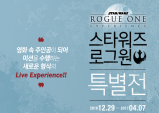 [Review] StarWars Rogue One : Experience 특별전