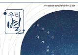 (~01.22) 연극 '우리별' [동숭아트센터 동숭소극장]