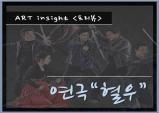 [Preview] 강렬한 무협 활극 - 연극 '혈우'