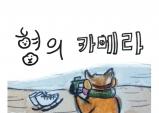 [양손잡이의 그림책] 형의 카메라