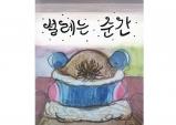 [양손잡이의 그림책] 설레는 순간