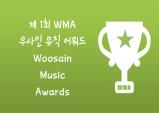 [우.사.인.] 제 1회 우사인 뮤직 어워드(WMA)