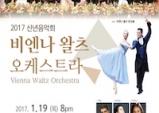 [Preview] (1/19) 비엔나 왈츠 오케스트라 @롯데콘서트홀