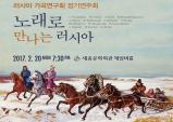(02.20) 노래로 만나는 러시아 [러시아 가곡연구회 정기연주회, 세종문화회관 체임버홀]