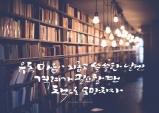 [꽃처럼 글씨] 격려가 필요할 땐 책으로 도망치자