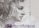 [Preview] 헬로,미켈란젤로展 컨버전스 아트로 이루어진 힐링의 시간