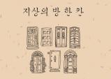 [도서] 지상의 방 한 칸 (김문홍 희곡집)
