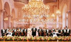 [Preview] 2017 신년 음악회 비엔나 왈츠 오케스트라