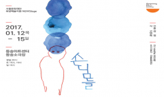 (~01.15) 연극 '손님들' [동숭아트센터 동숭소극장]