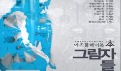 (~01.29) 연극 '그림자들' [국립극장 별오름극장]