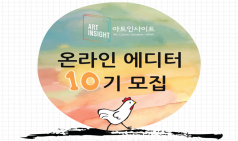 [ART insight] 온라인 에디터 10기 모집 (~02/22)