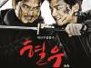 [Review] 액션무협활극 - 혈우