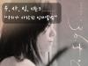 [우.사.인.] 우리가 사랑한 인디앨범 #1 - '사랑의 단상 ch.6'