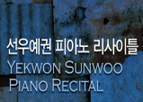 [Preview] 선우예권 피아노 리사이틀