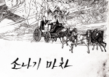 [Preview] 질문을 던지는 연극, '소나기마차' [~02.26]