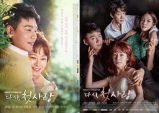 [Opinion] 드라마 '다시, 첫사랑' – 인연과 악연의 연결고리 [문화 전반]