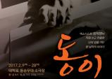 [Preview] 신의 길을 가는 한 남자, 연극 < 동이 >