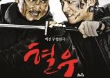 [Preview] '인증받은 두 배우와 최고의 2인극 창작진이 만든 무협활극' - 혈우(血雨)