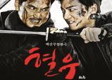 [Preview] 무대 위에 '피의 비'를 선사하는 강렬한 무협활극 ' 혈우 '