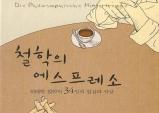 [Opinion] '철학'으로 내린 에스프레소의 맛 [문학]
