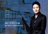 [Preview] 3월 11일 티엘아이 아트센터 - 선우예권 피아노 리사이틀