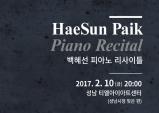 [리뷰 URL 취합] 백혜선 피아노 리사이틀