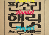 (~02.26) 판소리 햄릿 프로젝트 [성수 아트홀]