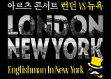 (03.11) 아르츠 콘서트 런던vs뉴욕 [예술의 전당 콘서트홀]