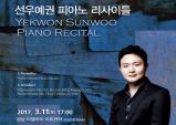 (03.11) 선우예권 피아노 리사이틀 [클래식, 성남 티엘아이 아트센터]