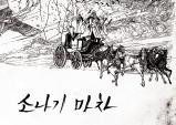 [Preview] 소나기 마차