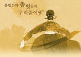 """(~2.28) 윤명화와 춤벗들의 """"우리춤여행"""" [대학로 성균소극장]"""