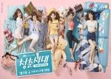 진정한 청춘을 닮은 드라마 '청춘시대'