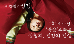 [Preview] 연극 '심청', 죽음 앞의 인간을 다루다