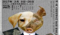 (~03.26) 개,돼지 [연극, 대학로 세우아트센터]