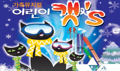 (Open Run) 가족뮤지컬 - 어린이 캣's [뮤지컬, 윤당아트홀 2관]