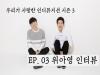 [우.사.인] 시즌 3 EP. 03 위아영 인터뷰