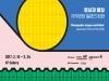 (~03.24) 영상과 물질-1970년대 일본의 판화 [KF Gallery]