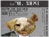 [Review] 부패한 기득권층에 전하는 강력한 메시지 - 연극 '개, 돼지'