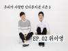 [우.사.인] 시즌 3 EP. 02 위아영