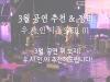[우.사.인] 시즌 3 EP. 01 3월 공연 정리 & 추천