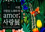 [Review] 미소를 자아내는 그의 사랑, 헤몽 페네 Amor;사랑展 [전시]
